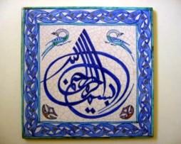 Cerámica Árabe Andalusí