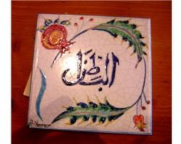 Al-Batin, azulejo de caligrafía árabe