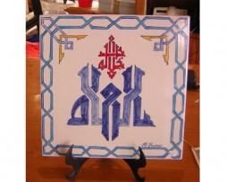 Allah, azulejo caligrafía de estilo cúfico