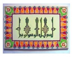 Azulejo alargado grande con una frase de Corán