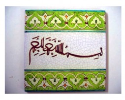 Azulejo árabe musulmán