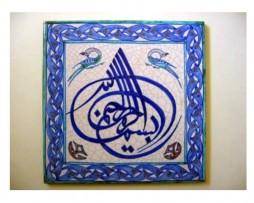 Azulejo árabe musulmán con caligrafía en tonos azulados