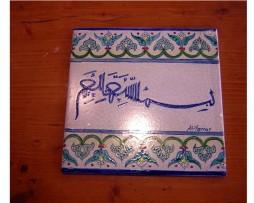 Azulejo con caligrafía estilo turco