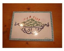 Bismilallah, Rahmani, Rahim