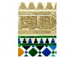Libreta de geometría árabe número 1