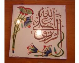 Provisión de Dios, azulejo caligrafía árabe