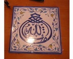 Allah, azulejo de inspiración árabe musulmana